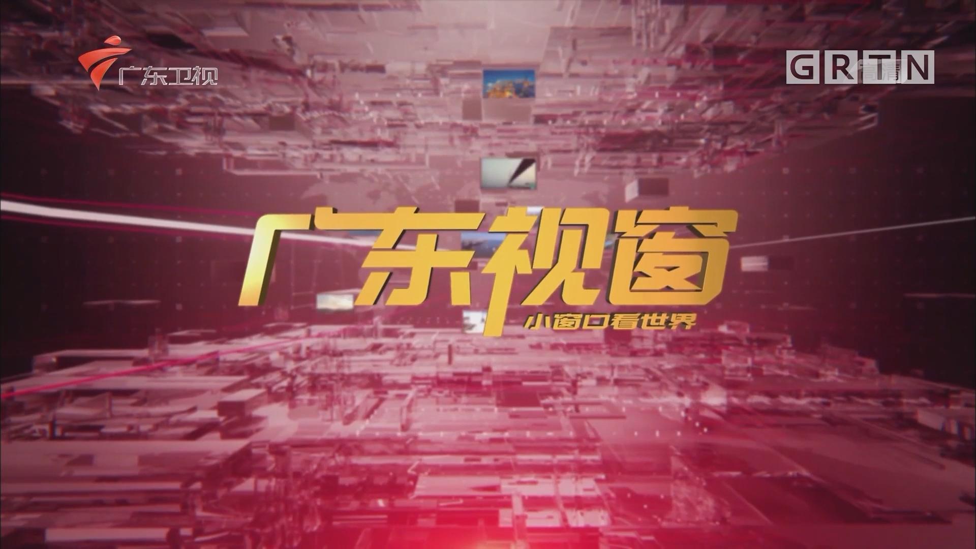 [HD][2018-10-06]广东视窗:广州:天河区治违攻坚挂图作战 开启最严治理模式
