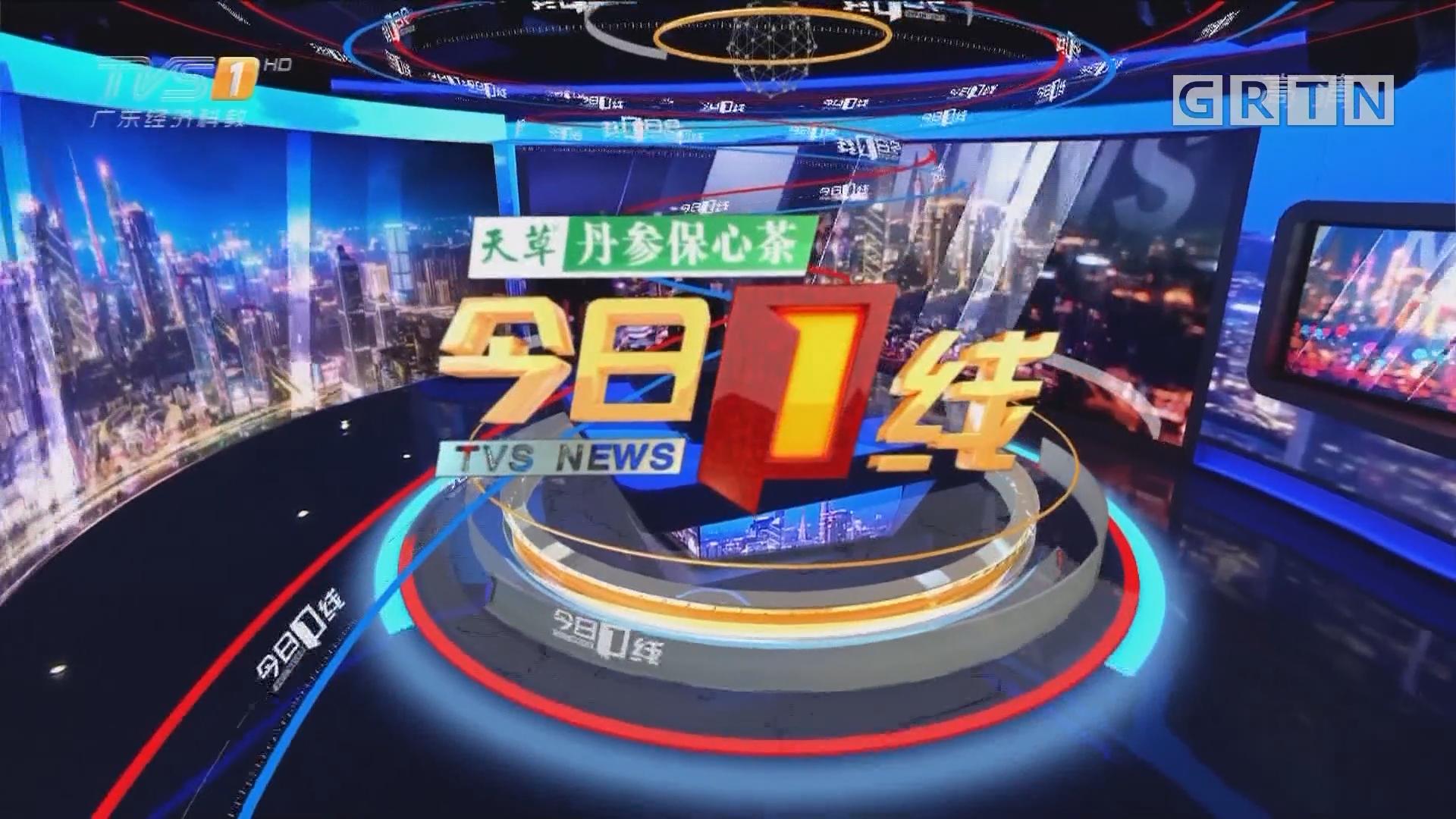 [HD][2018-10-27]今日一线:广东国考报名:海关税务受追捧 省气象局千里挑一