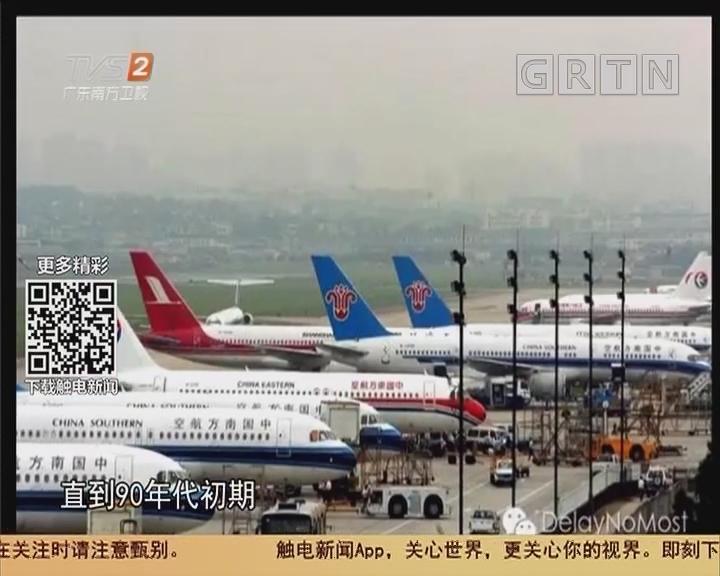 改革开放40年机票的变迁