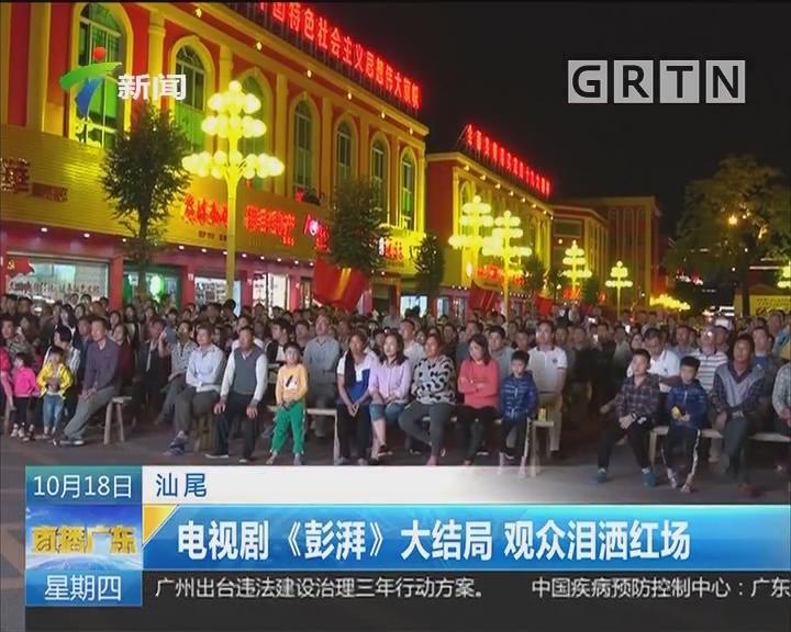 汕尾:电视剧《彭湃》大结局 观众泪洒红场