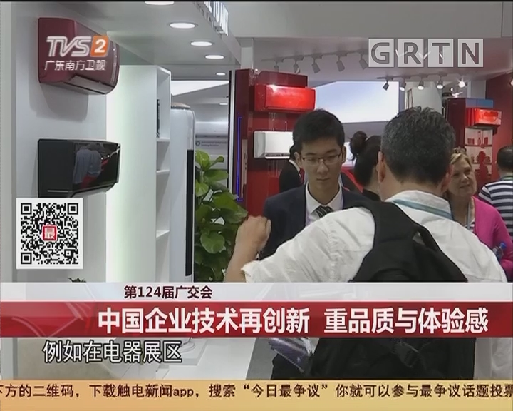 第124届广交会:中国企业技术再创新 重品质与体验感