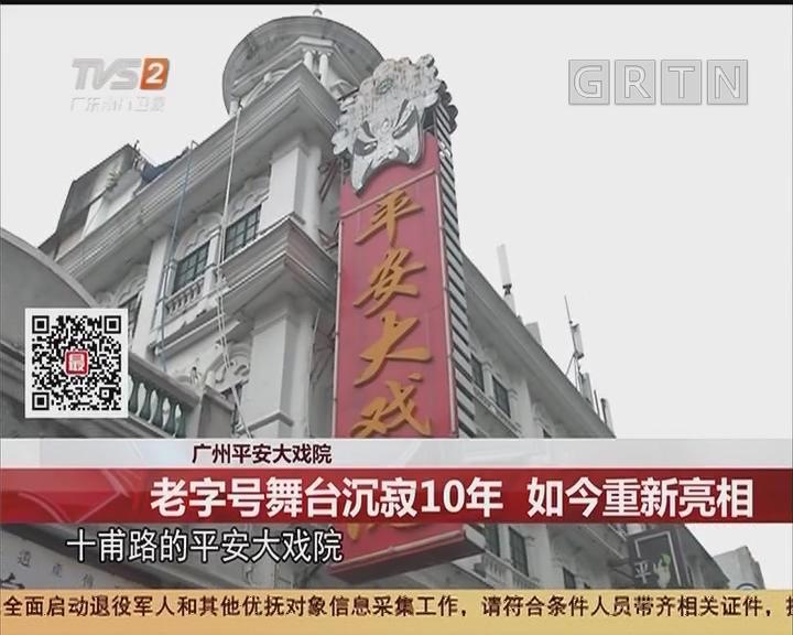 广州平安大戏院:老字号舞台沉寂10年 如今重新亮相