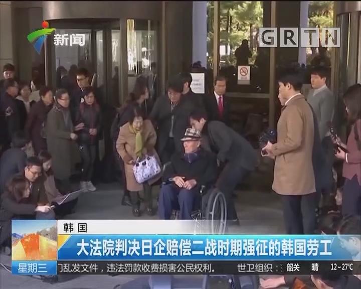 韩国:大法院判决日企赔偿二战时期强征的韩国劳工