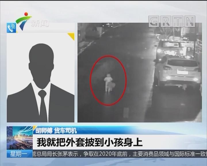 杭州:凌晨三点男孩光脚流落街头 热心司机报警