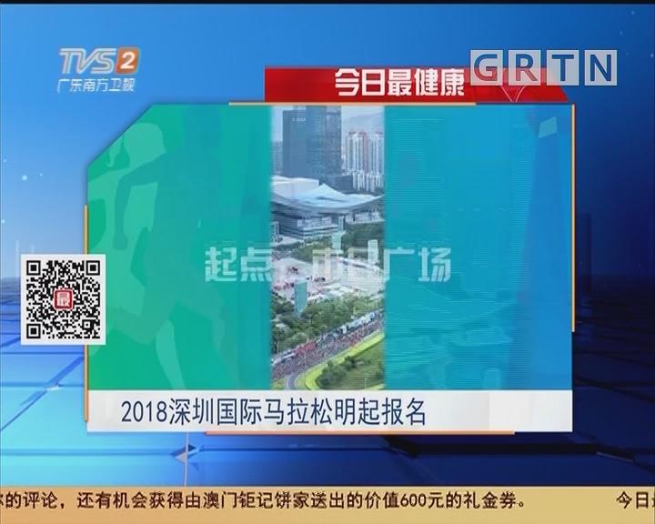 今日最健康:2018深圳国际马拉松明起报名