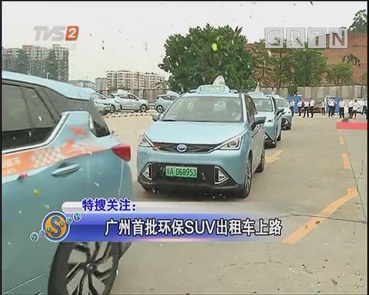 广州首批环保SUV出租车上路