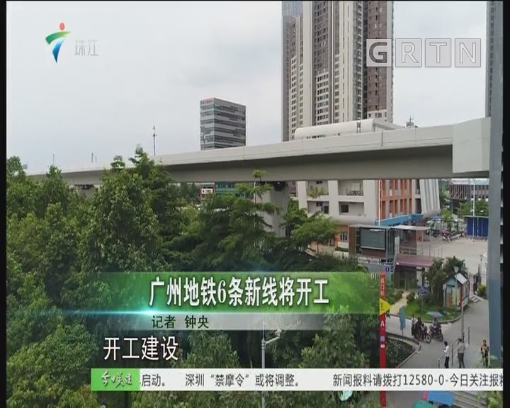 广州地铁6条新线将开工