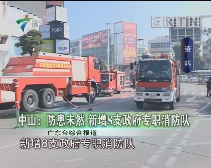 中山:防患未然 新增8支政府专职消防队
