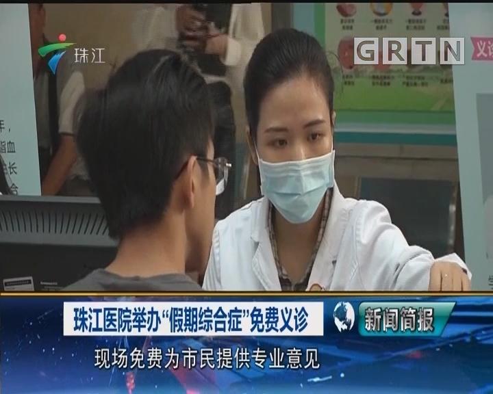 """珠江医院举办""""假期综合症""""免费义诊"""