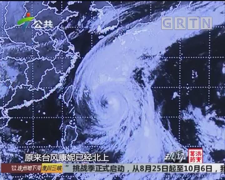 """台风""""康妮""""继续北上 我省维持晴好天气"""
