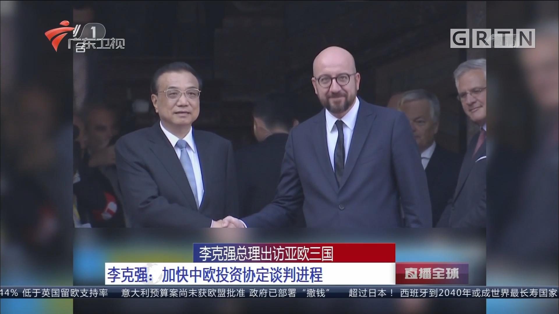 李克强总理出访亚欧三国 上合联合公报:反对任何形式的单边主义和贸易保护主义