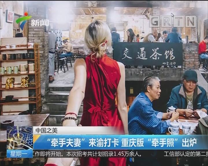 """中国之美:""""牵手夫妻""""来渝打卡 重庆版""""牵手照""""出炉"""