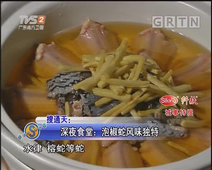 深夜食堂:泡椒蛇风味独特