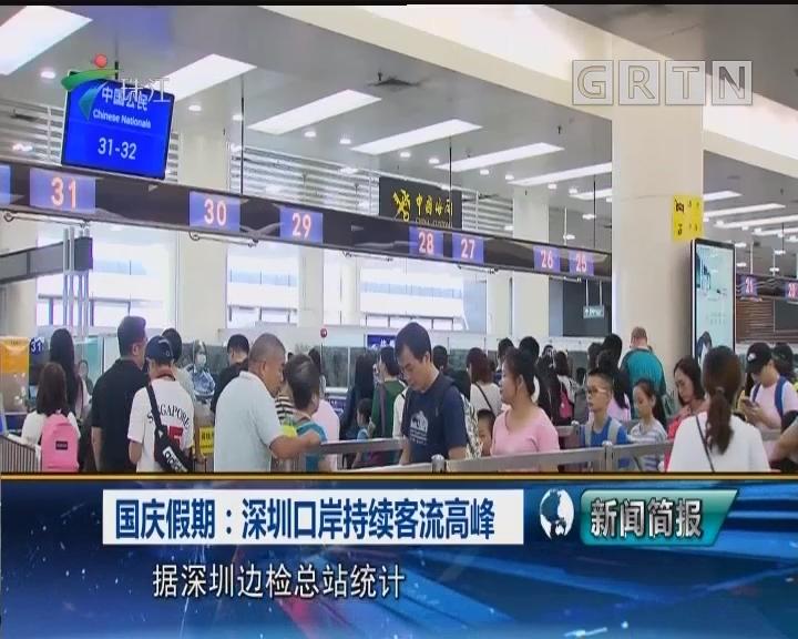 国庆假期:深圳口岸持续客流高峰