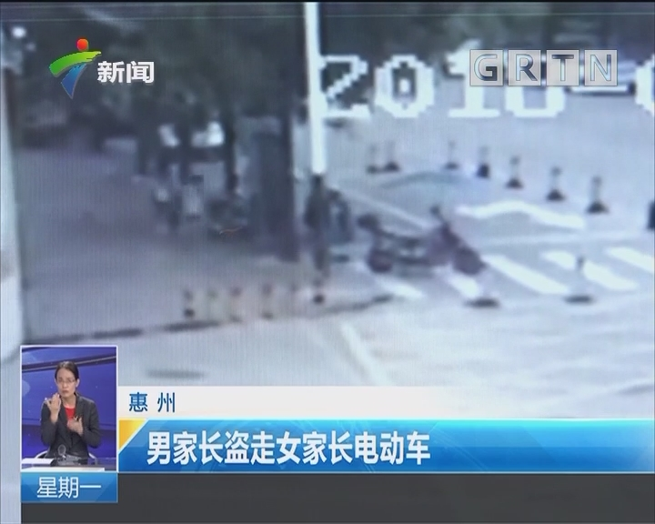 惠州:男家长盗走女家长电动车