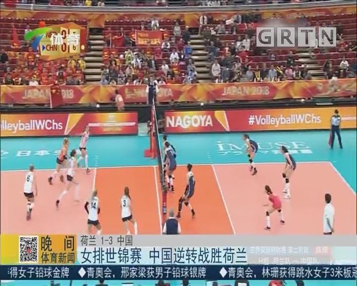 女排世锦赛 中国逆转战胜荷兰