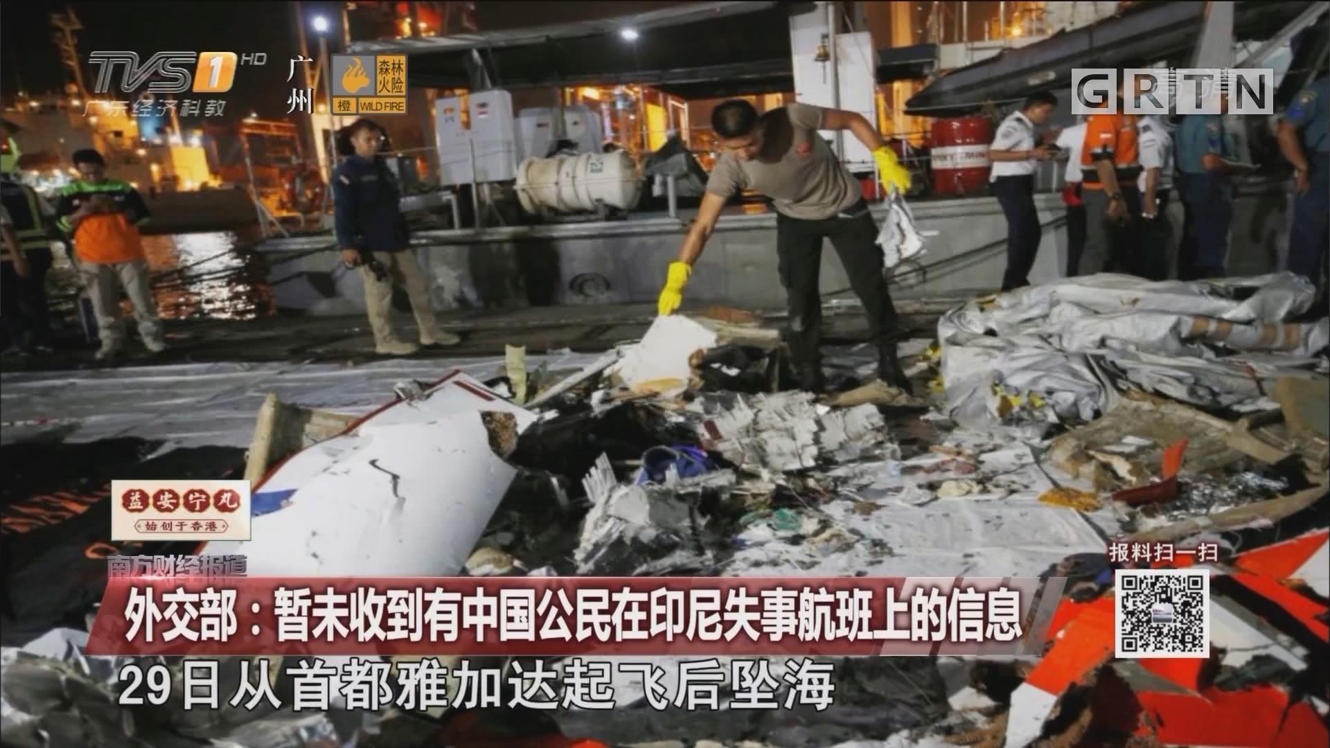外交部:暂未收到有中国公民在印尼失事航班上的信息