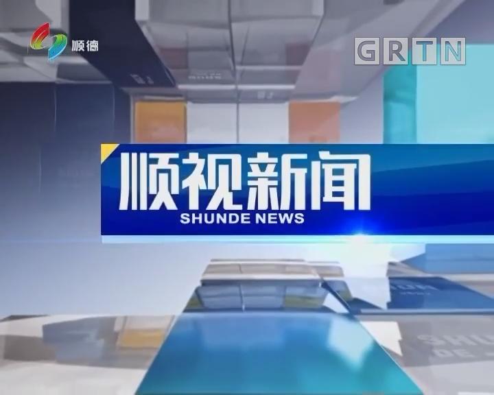 [2018-10-15]顺视新闻:鲁毅赴顺德调研党建工作