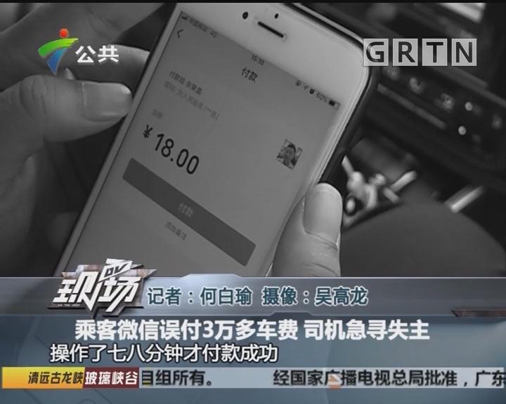乘客微信误付3万多车费 司机急寻失主