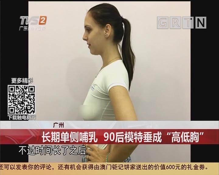 """广州:长期单侧哺乳 90后模特垂成""""高低胸"""""""
