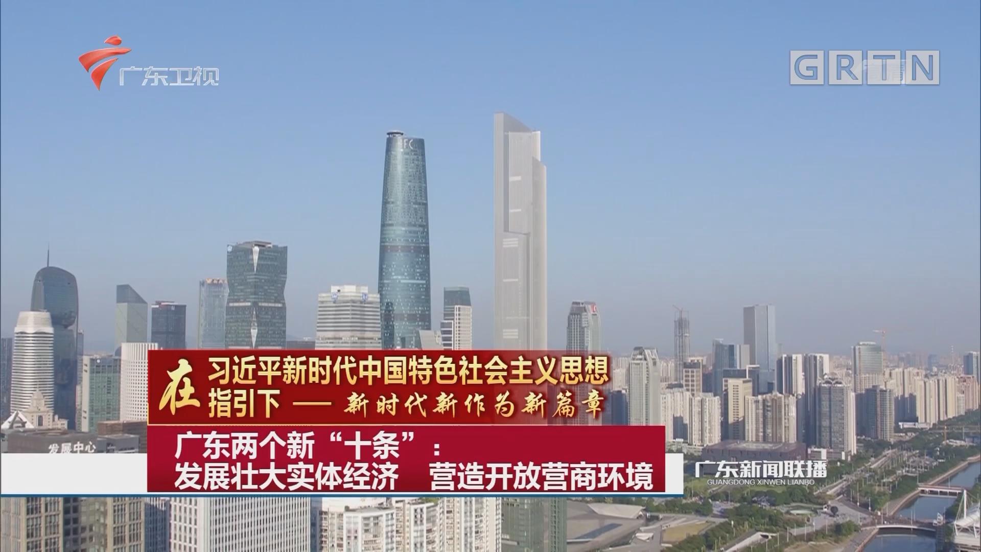 """广东两个新""""十条"""":发展壮大实体经济 营造开放营商环境"""