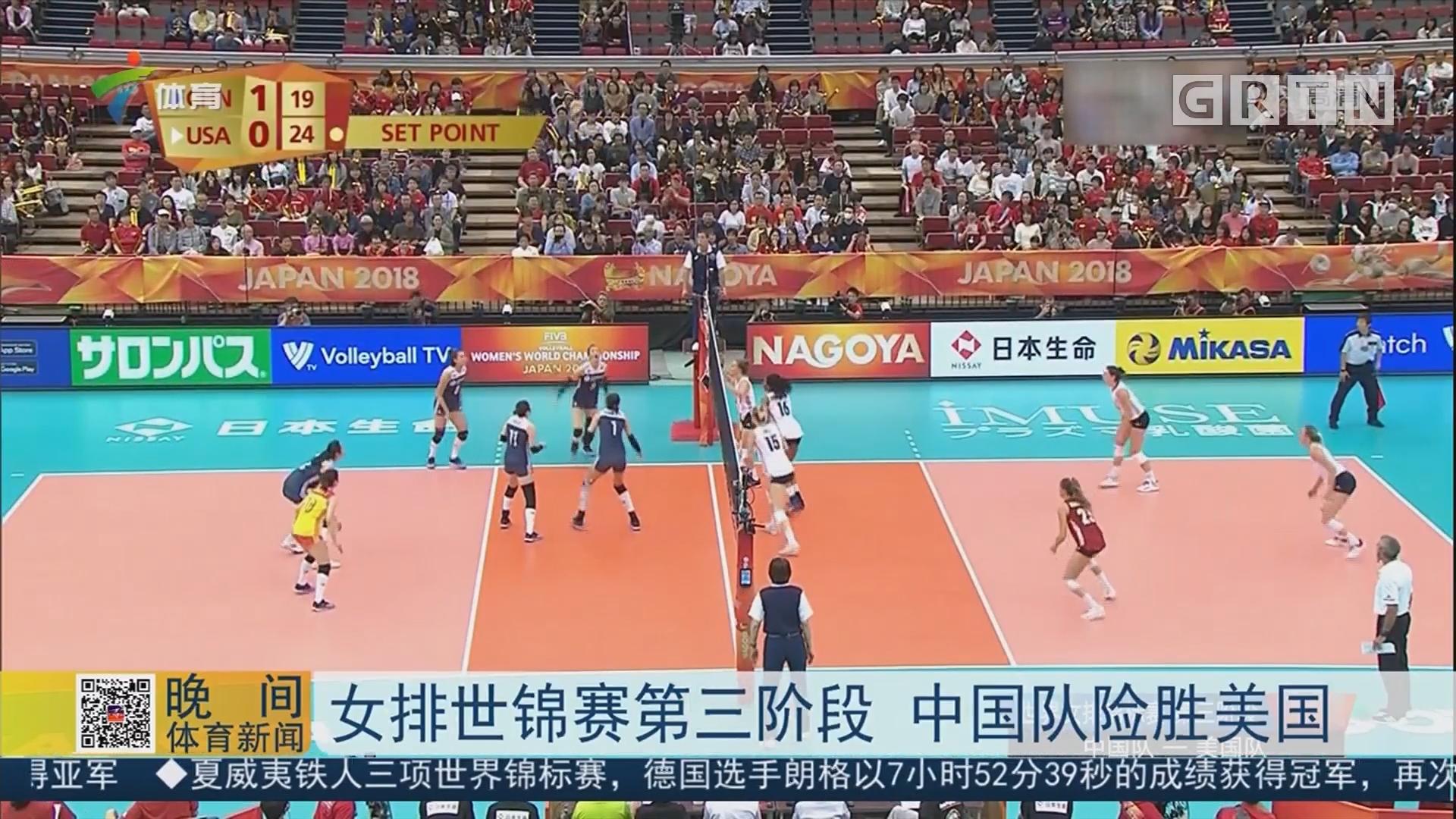 女排世锦赛第三阶段 中国队险胜美国
