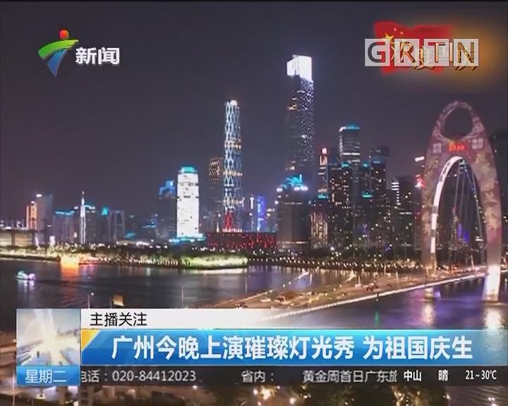 主播关注:广州今晚上演璀璨灯光秀 为祖国庆生