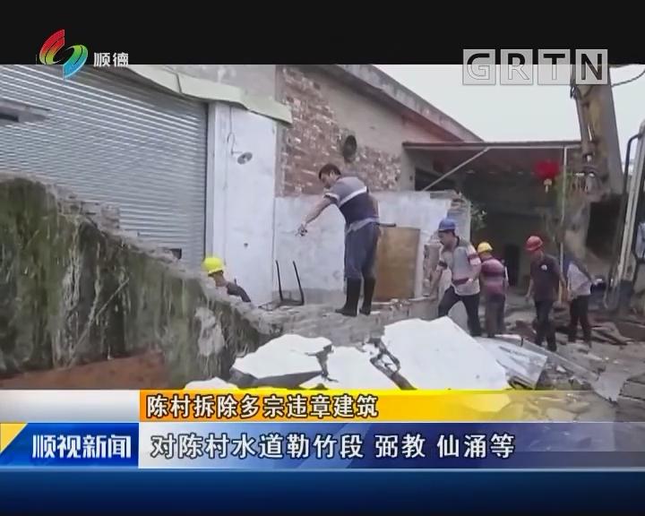 陈村拆除多宗违章建筑