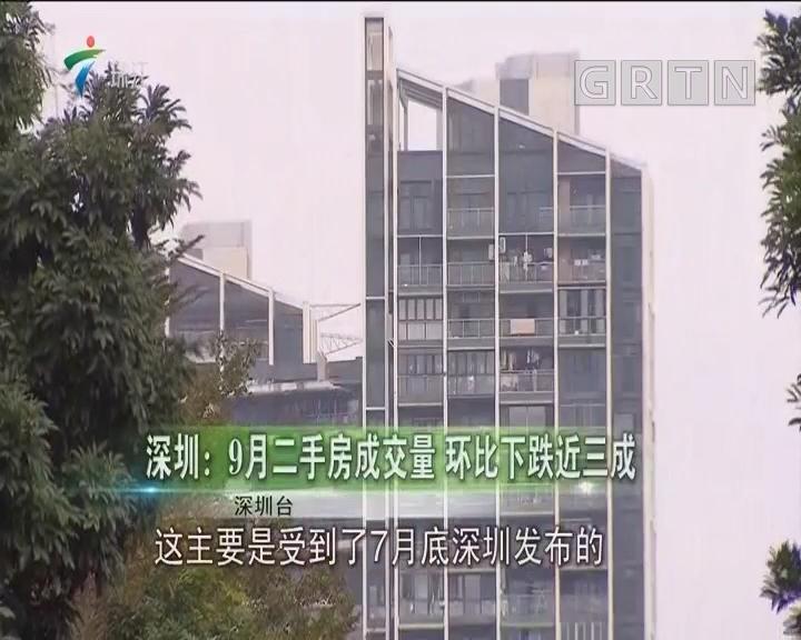 深圳:9月二手房成交量 环比下跌近三成