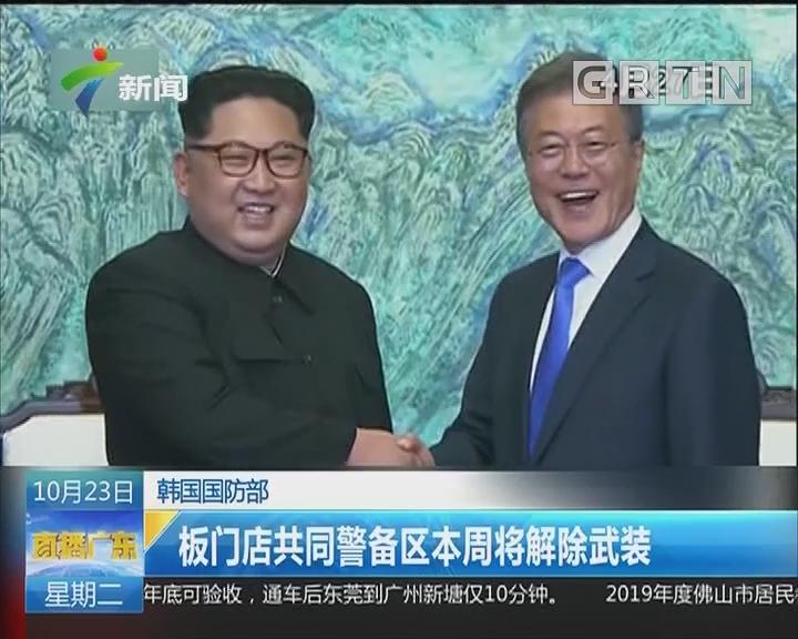 韩国国防部:板门店共同警备区本周将解除武装