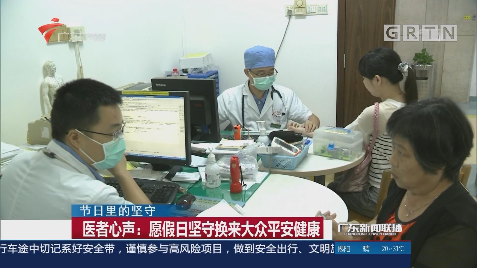 医者心声:愿假日坚守换来大众平安健康