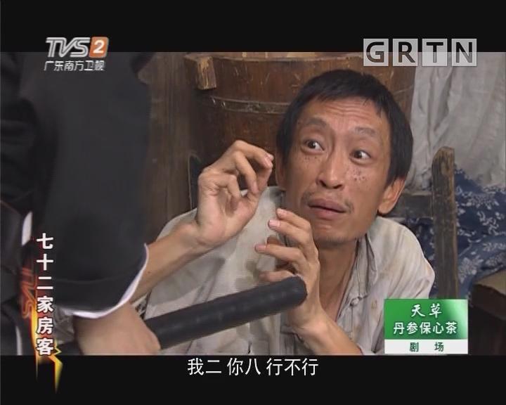 """[2018-10-22]七十二家房客:暮水""""爱情"""""""
