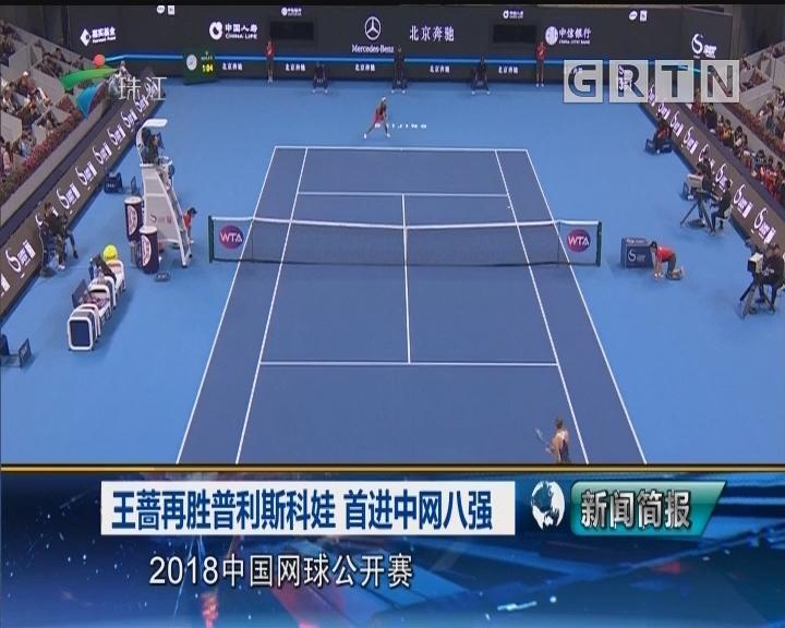 王蔷再胜普利斯科娃 首进中网八强