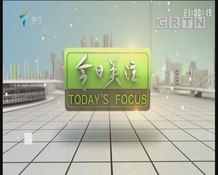 [2018-10-19]今日关注:未来三天 广东气温平稳降雨减少