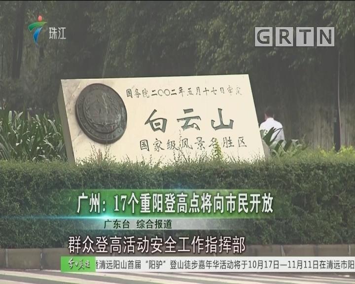 广州:17个重阳登高点将向市民开放