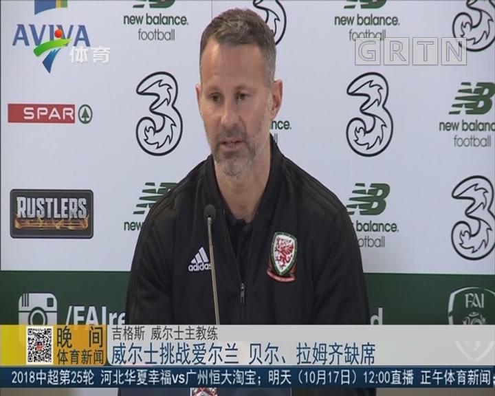 威尔士挑战爱尔兰 贝尔、拉姆齐缺席