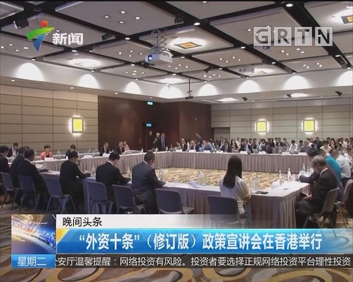 """""""外资十条""""(修订版)政策宣讲会在香港举行"""