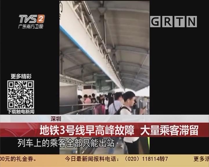 深圳:地铁3号线早高峰故障 大量乘客滞留