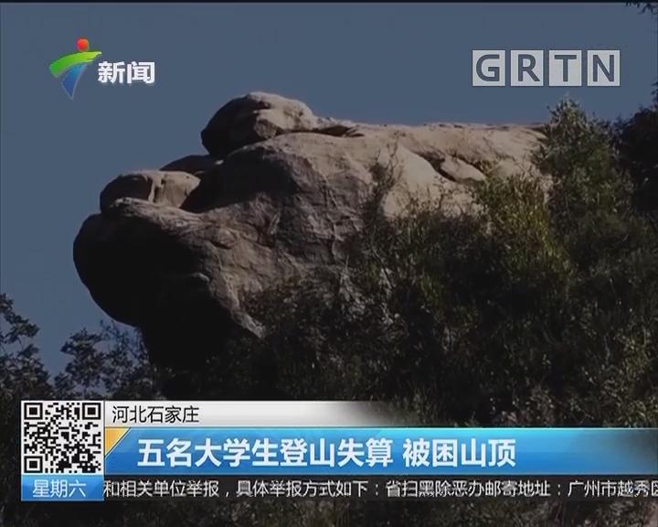 河北石家庄:五名大学生登山失算 被困山顶