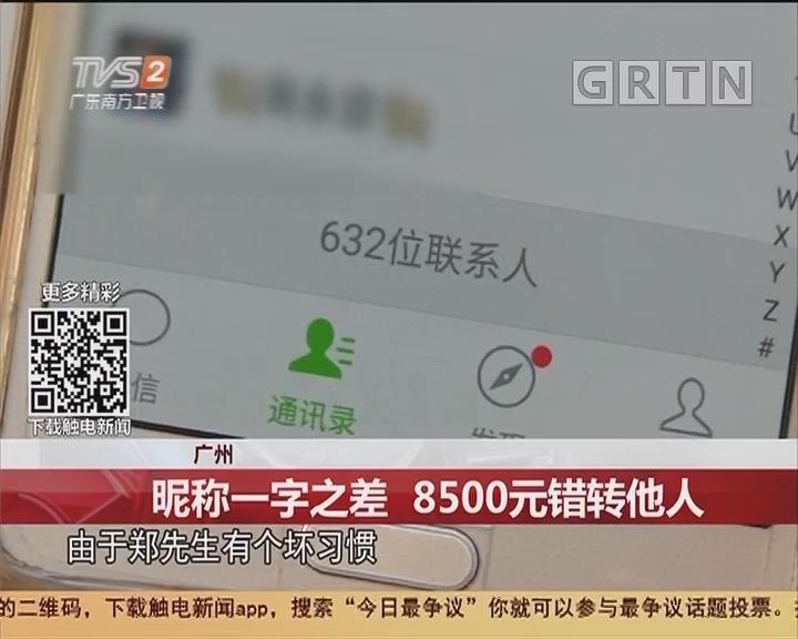 广州:昵称一字之差 8500元借转他人