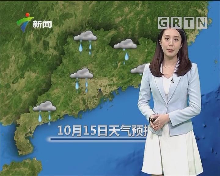20181015天气预报