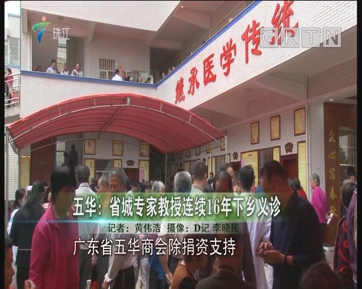 五华:省城专家教授连续16年下乡义诊