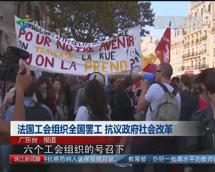 法国工会组织全国罢工 抗议政府社会改革