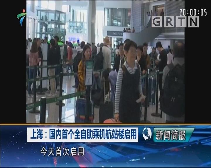 上海:国内首个全自助乘机航站楼启用