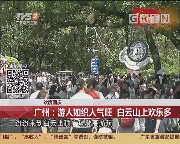 欢度国庆 广州:游人如织人气旺 白云山上欢乐多