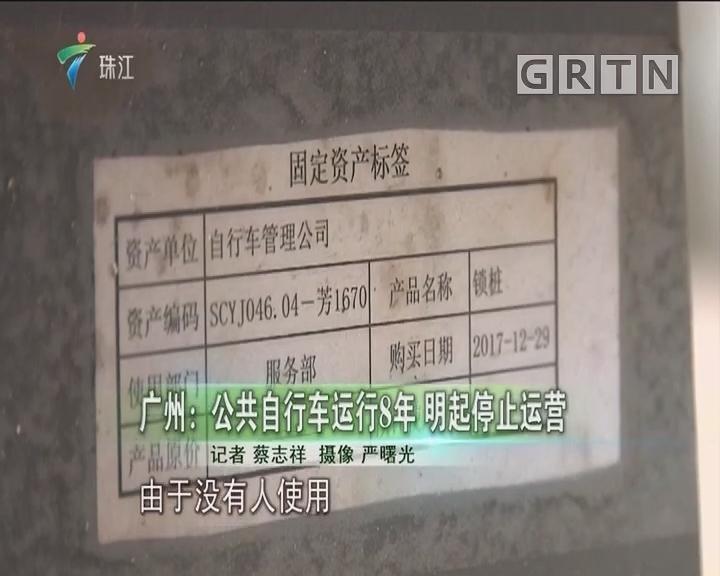 广州:公共自行车运行8年 明起停止运营