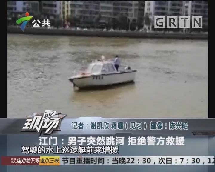 江门:男子突然跳河 拒绝警方救援