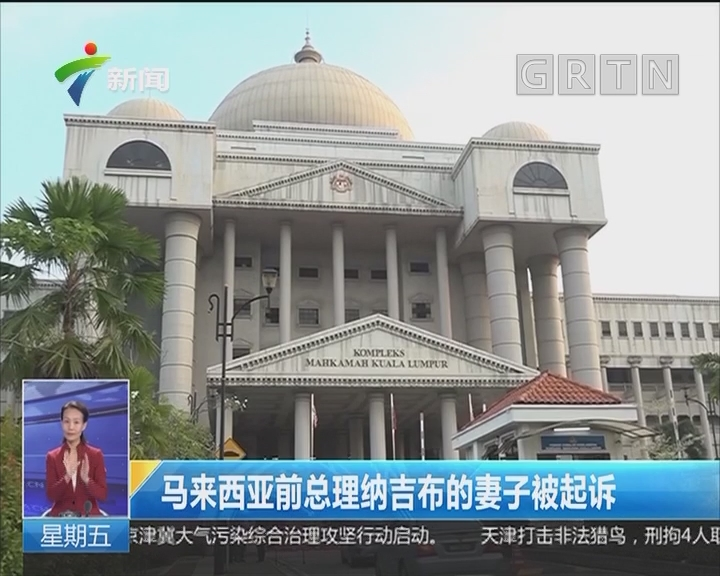 马来西亚前总理纳吉布的妻子被起诉