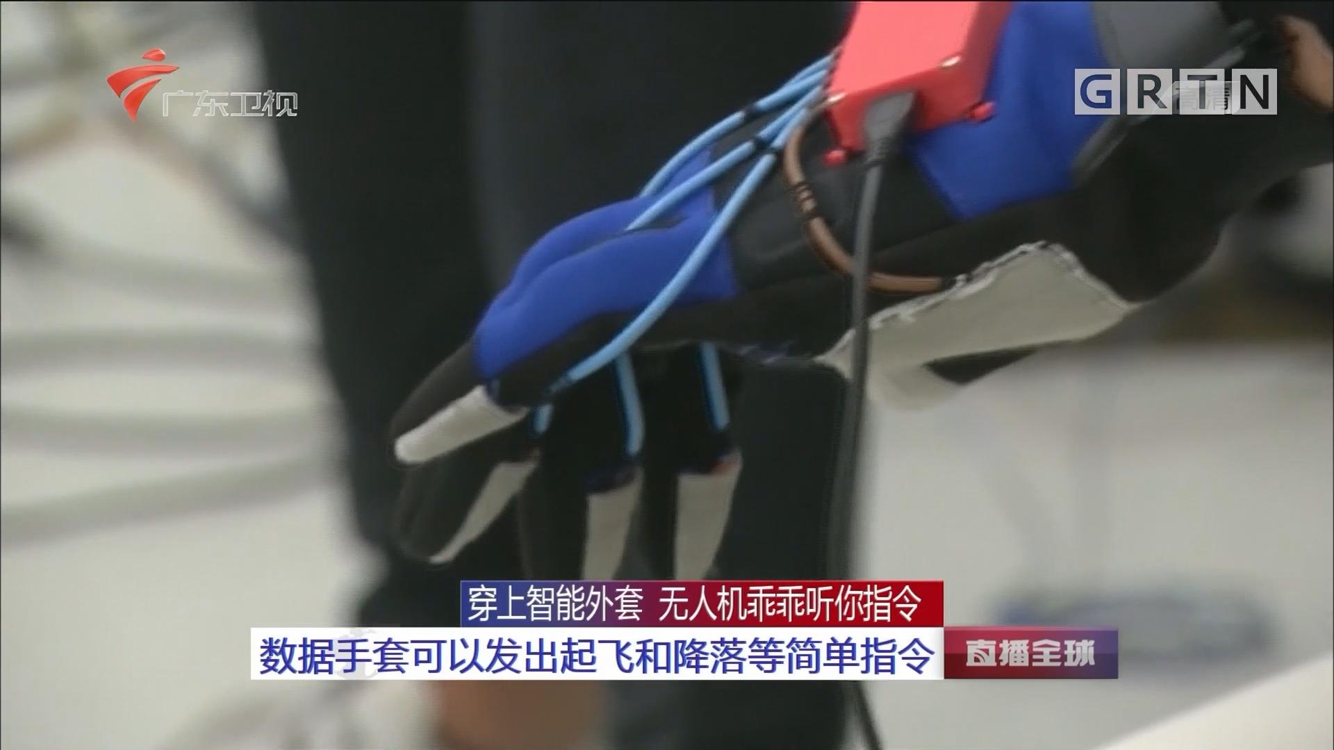 穿上智能外套 无人机乖乖听你指令:数据手套可以发出起飞和降落等简单指令