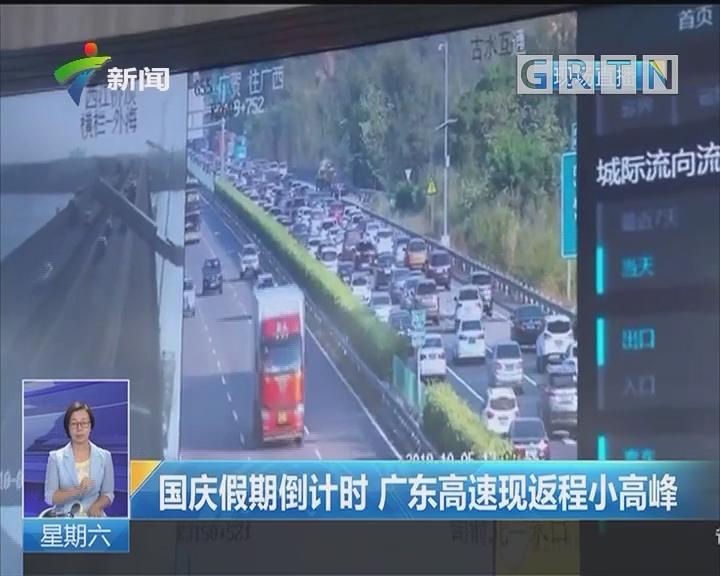 国庆假期倒计时 广东高速现返程小高峰